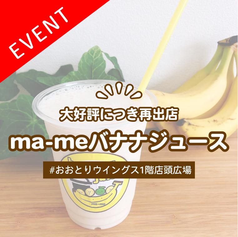 ma-me(マメ)バナナジュース 催事販売