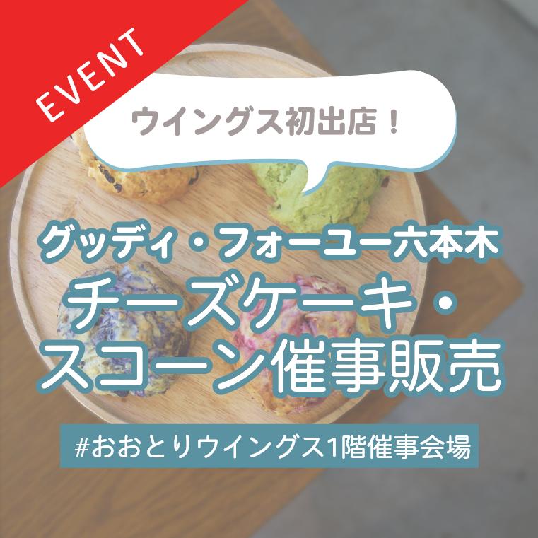 グッディ・フォーユー六本木 チーズケーキ・スコーン催事販売