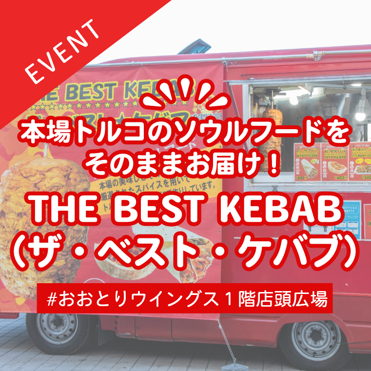 THE BEST KEBAB(ザ・ベスト・ケバブ)催事販売