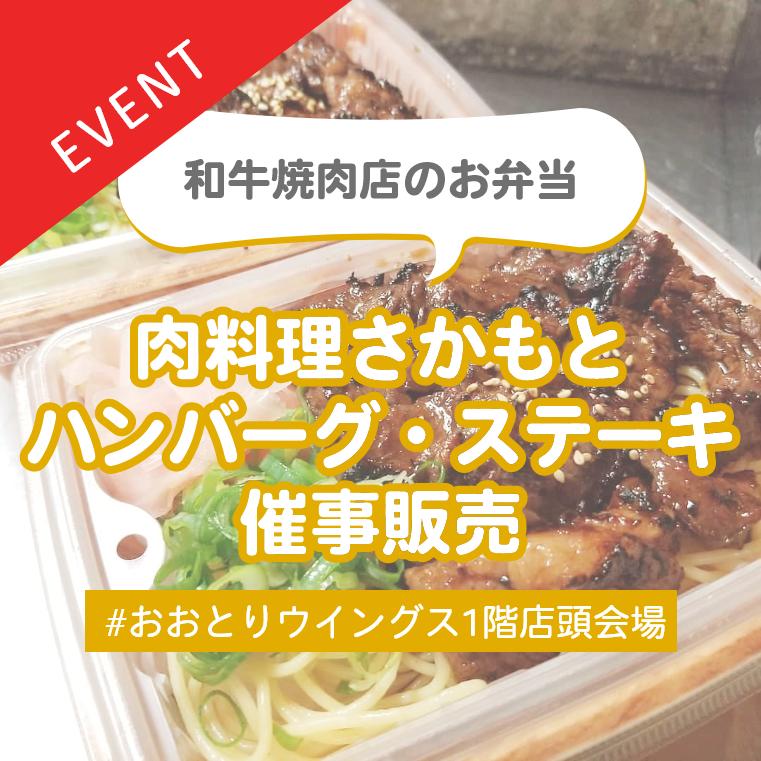肉料理さかもとハンバーグ・ステーキ弁当催事販売