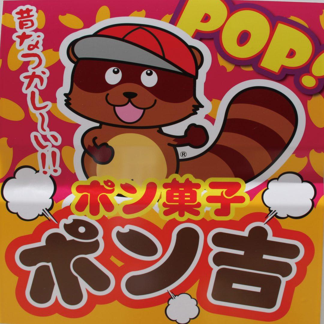 ポン菓子 催事販売