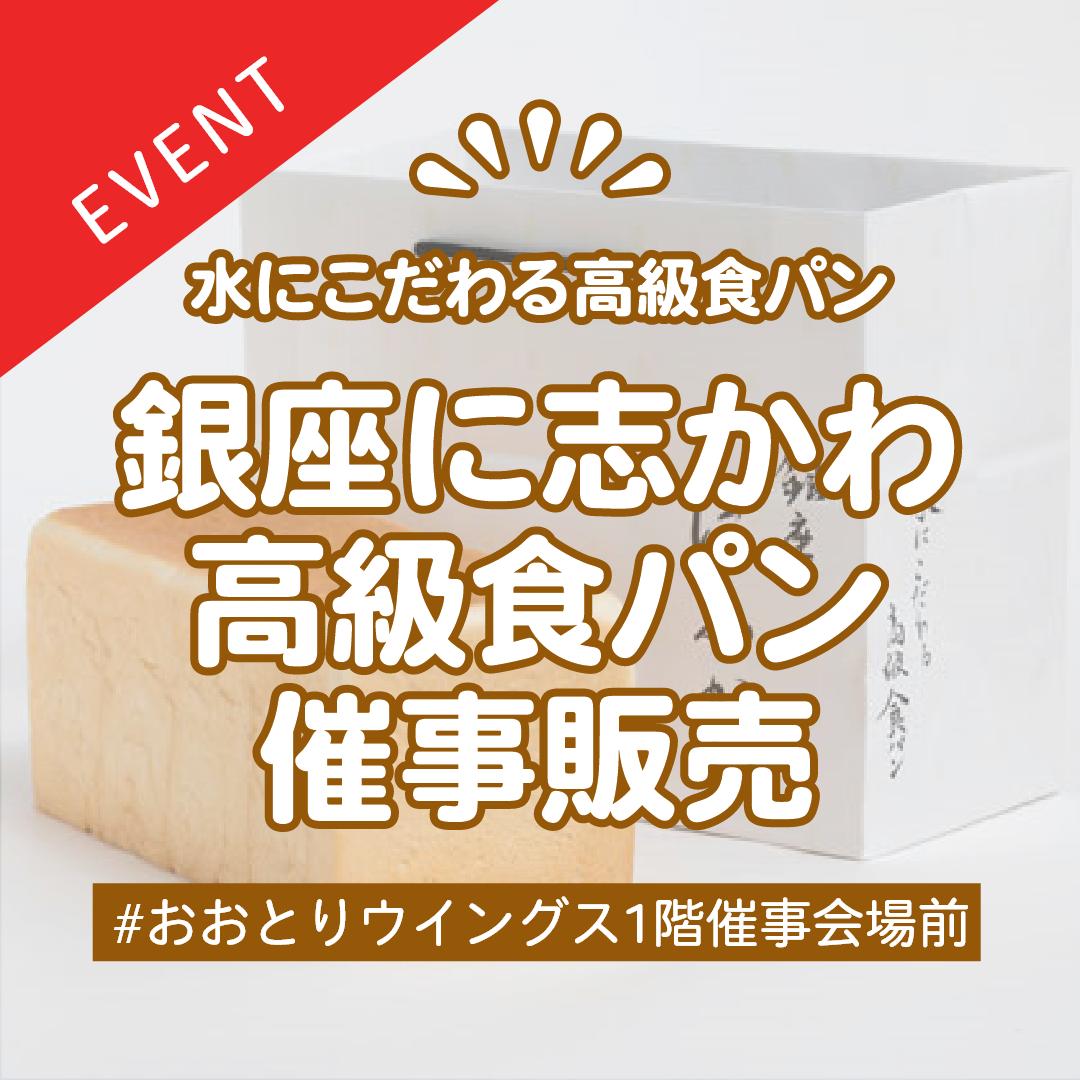 銀座に志かわ 高級食パン催事販売